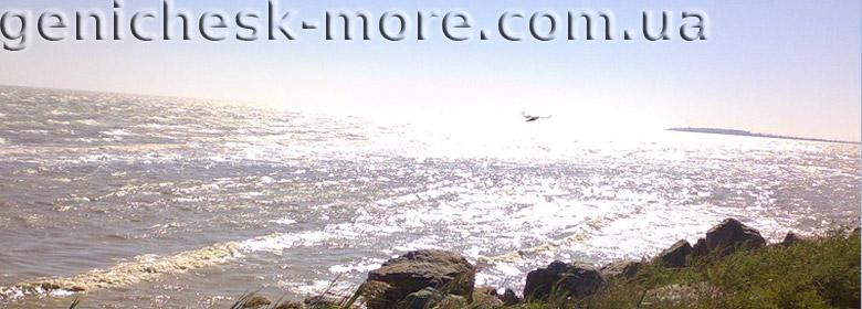 Отдых на Азовском море: